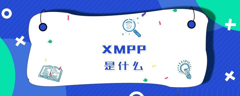 XMPP是什么