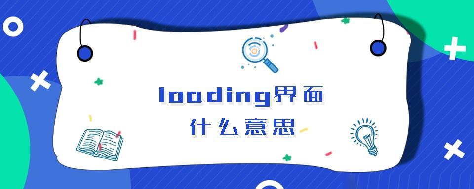 loading界面什么意思