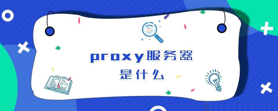 proxy服务器是什么