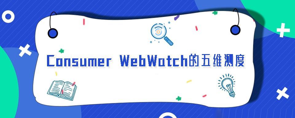 Consumer WebWatch的五维