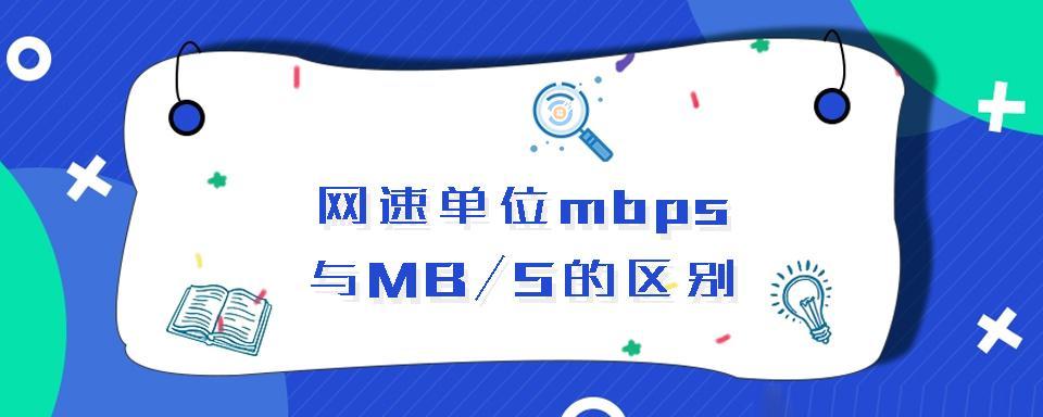 网速单位mbps与MB/S的区别