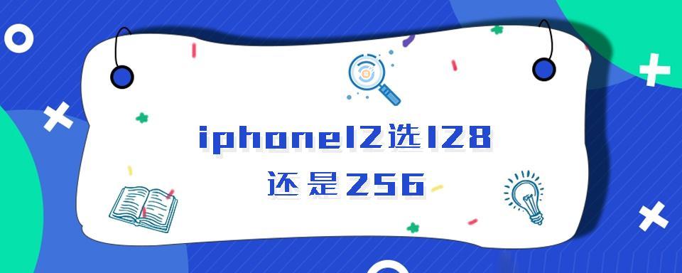 iphone12选128还是256