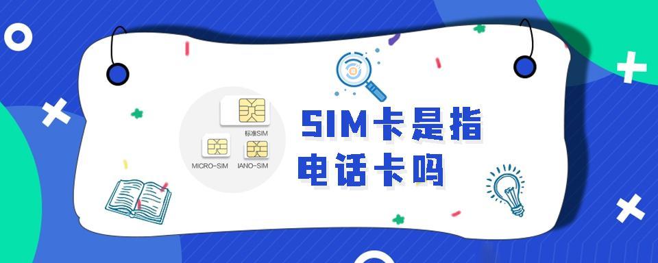sim卡是指电话卡吗