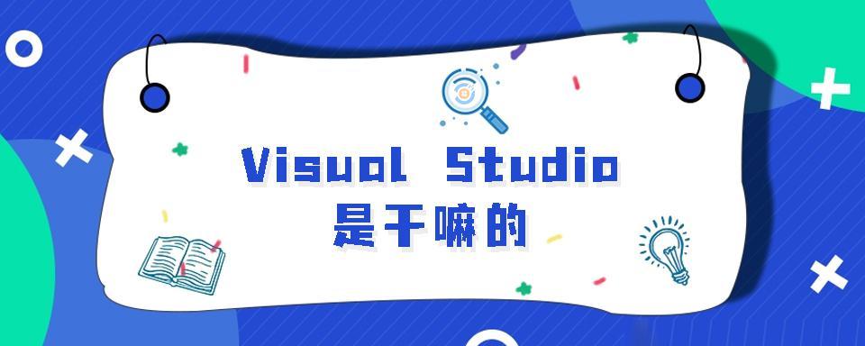 visual studio是干嘛的