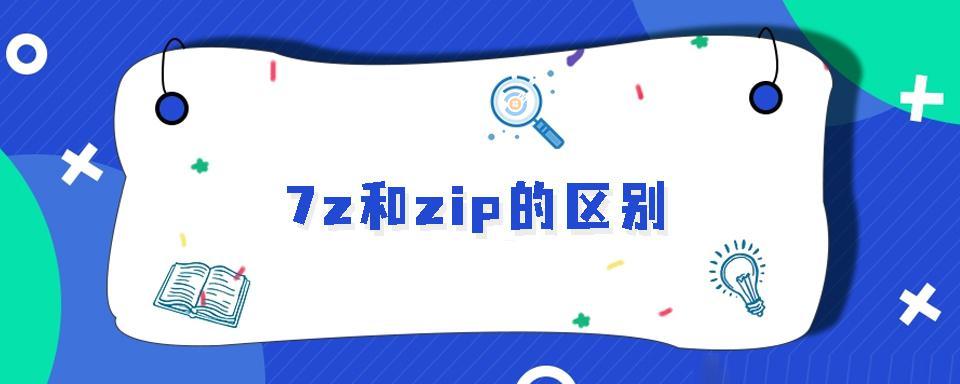 7z和zip的区别