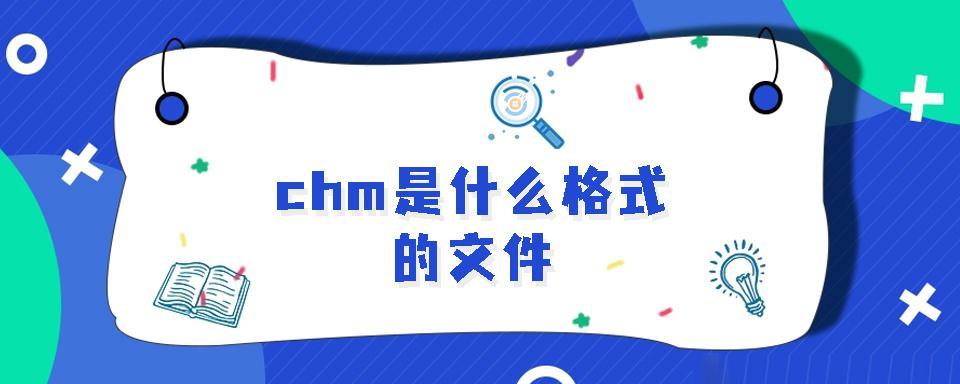 chm是什么格式的文件