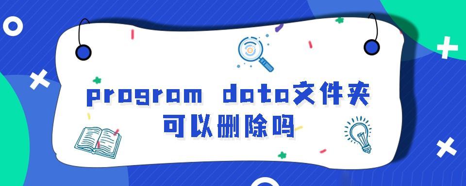 program data文件夹可以删除吗