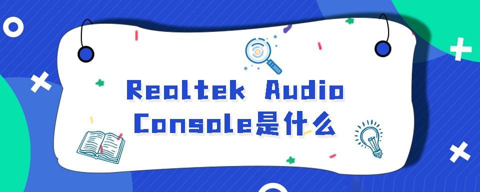 realtek audio console是什么